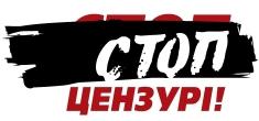 """Logo """"Stop Censorship!"""""""