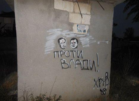 У Севастополі Азарова малюють з «індійською бінді» на лобі (ФОТО)