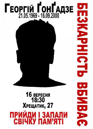 День пам'яті Георгія Гонгадзе